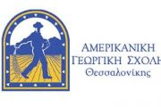 Επίσκεψη στο Αγρόκτημα της Αμερικάνικης Γεωργικής Σχολής